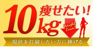 10キロ痩せたい方向けFAVORIXの痩身エステ-イメージ