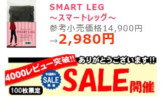 スマートレッグの価格-画像
