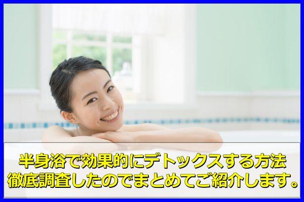 半身浴 デトックス