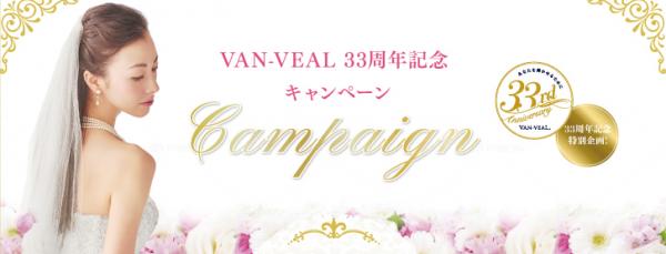 ヴァン・ベール(van-veal)33周年記念キャンペーン-イメージ