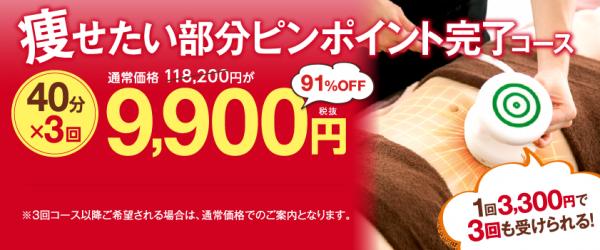 SBS TOKYOの痩身エステの料金-画像