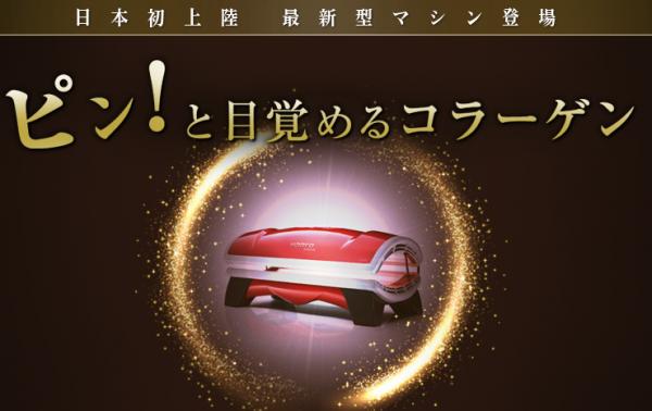 最新型コラーゲンマシン導入-リラコラ銀座店-画像