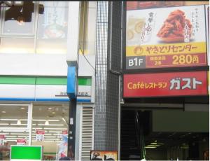 カルド渋谷店ビルの入口-イメージ