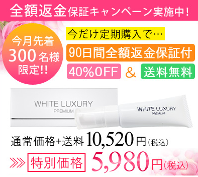 ホワイトラグジュアリープレミアムの価格-画像