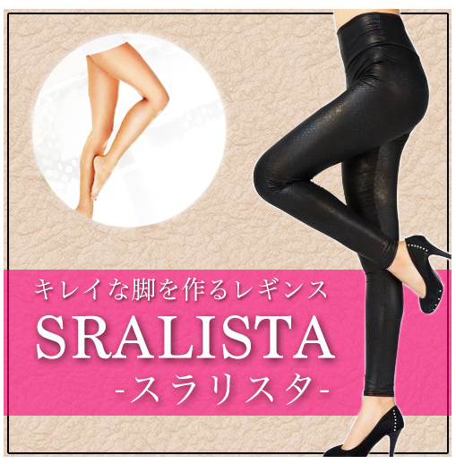 スラリスタ-画像
