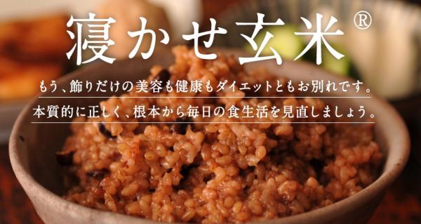 酵素玄米ダイエット-画像