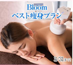 ブルーム(Bloom)の痩身エステキャンペーン-画像