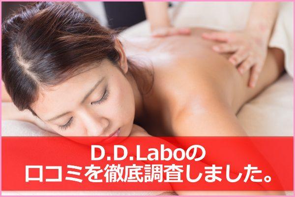 D.D.Labo 口コミ