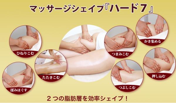 TBCの脚痩せエステの内容-画像
