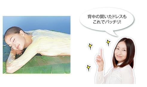 たかの由梨のブライダルエステ-バリ式スペシャルトリートメント-画像