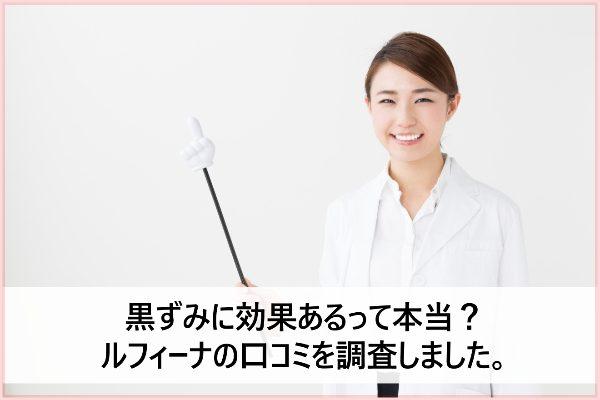 ルフィーナ-口コミ