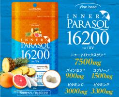 インナーパラソル16200-画像
