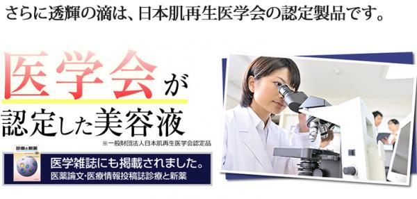 輝の滴-日本肌再生医学会認定-画像