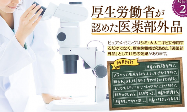 ピュアメイジング-医薬部外品としての効果効能-画像