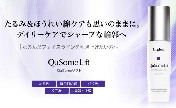 ビーグレンのQuSomeリフト-画像