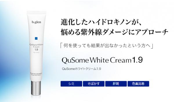 ビーグレンのQuSomホワイトクリーム1.9-画像