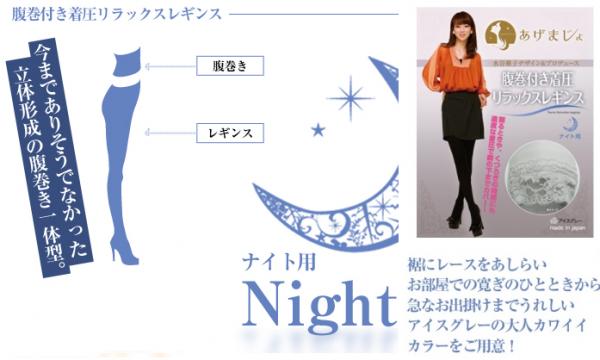 あげまじょ-夜用-画像