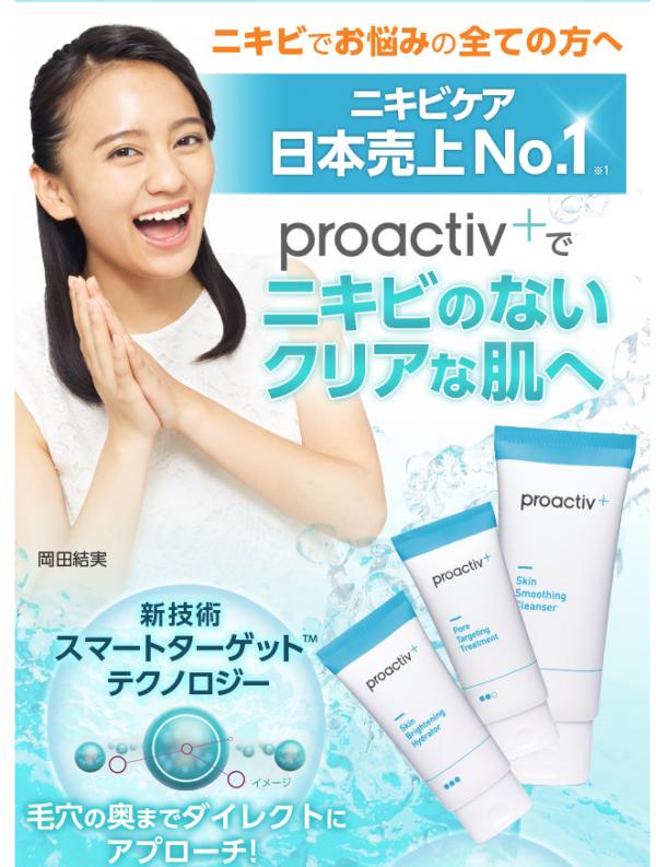 ニキビケア-プロアクティブ-イメージ