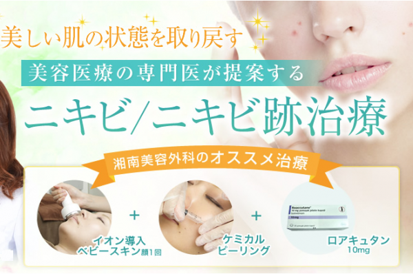 湘南美容外科のニキビ・ニキビ跡治療-画像