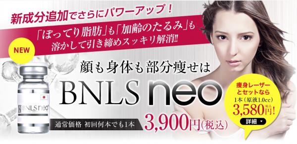湘南美容外科のBNLSneo-画像