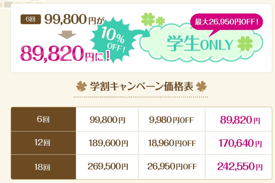 恋肌(こいはだ)の学割キャンペーン料金表-画像