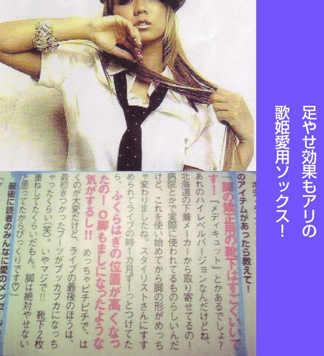 倖田來未が語る着圧ソックスの効果-記事の写真
