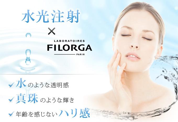 聖心美容クリニック-水光注射×FILORGAメソッド-画像
