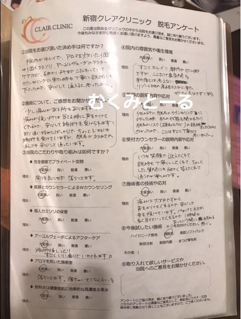 新宿クレアクリニック-口コミ評価-写真