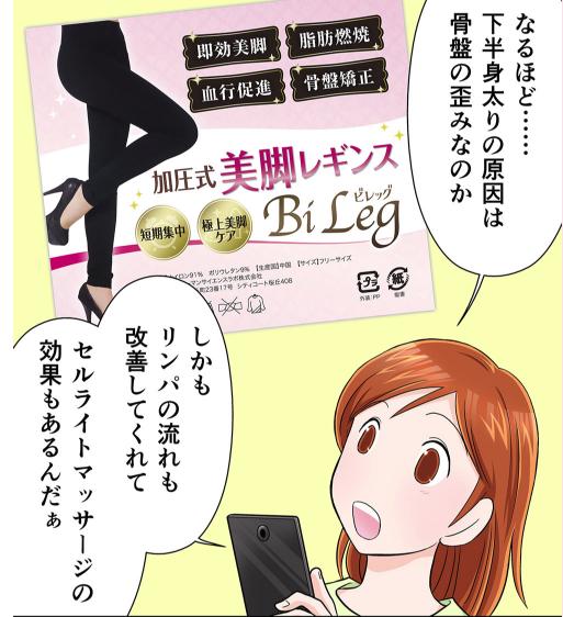 ビレッグの脚痩せ効果-画像