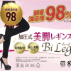 着圧レギンス-ビレッグ-Bi Leg-画像