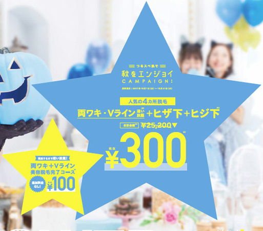 ミュゼプラチナム2017年11月の300円キャンペーン-画像