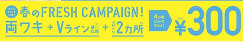 2017年4月のミュゼの300円キャンペーン-画像