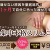 ヴァン・ベール痩身エステの口コミ・評判【体験キャンペーンで勧誘はないの?】