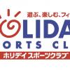 ホリデイスポーツクラブ-画像