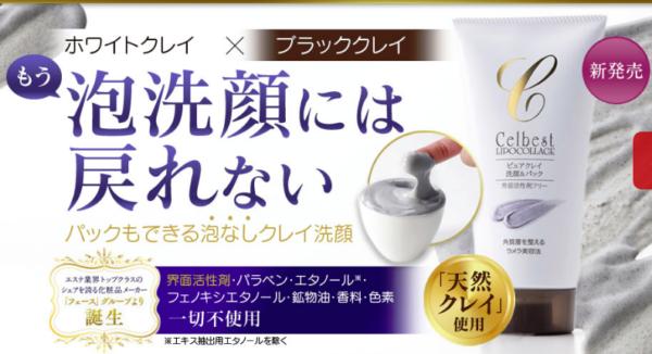 セルベスト化粧品のピュアクレイ洗顔&パックの特徴-画像