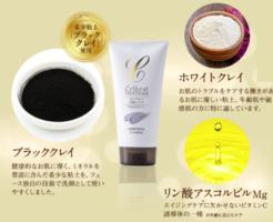 セルベスト化粧品のピュアクレイ洗顔&パックに配合されているクレイ-画像