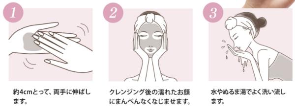 ピュアクレイ洗顔&パックの使用方法-画像