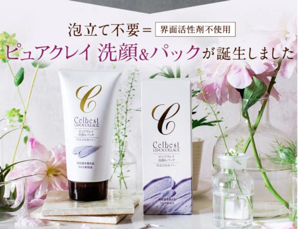 セルベスト化粧品のピュアクレイ洗顔&パック-画像