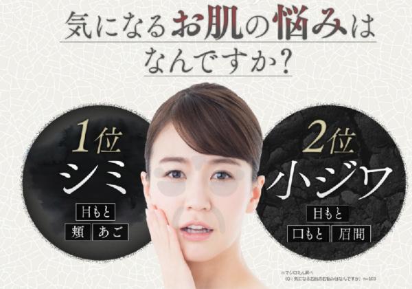 女性の肌の悩みトップ2-画像