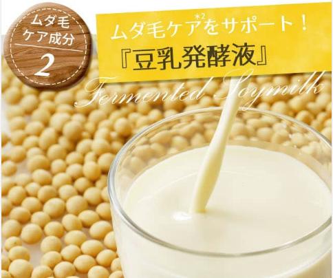 シルキーパールの抑毛成分-豆乳発酵液-画像