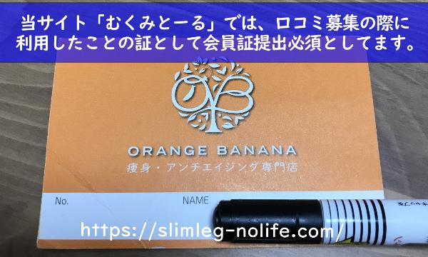 オレンジバナナ 口コミ