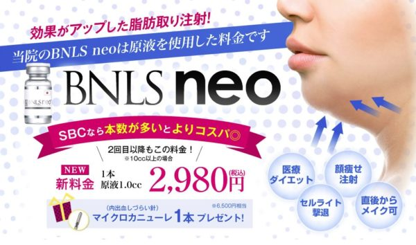 湘南美容クリニックのBNLS-neonbiyo-clinic