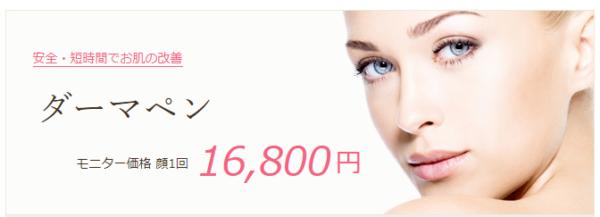湘南美容皮膚科のダーマペン