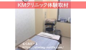 KMクリニック 施術ルーム