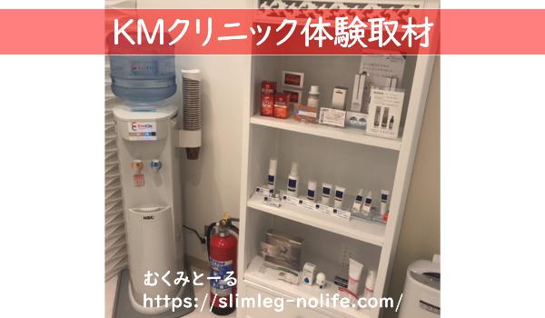 KMクリニック 待合室
