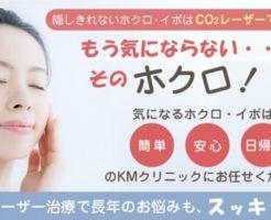 CO2レーザーによるほくろ・イボ除去-KMクリニック
