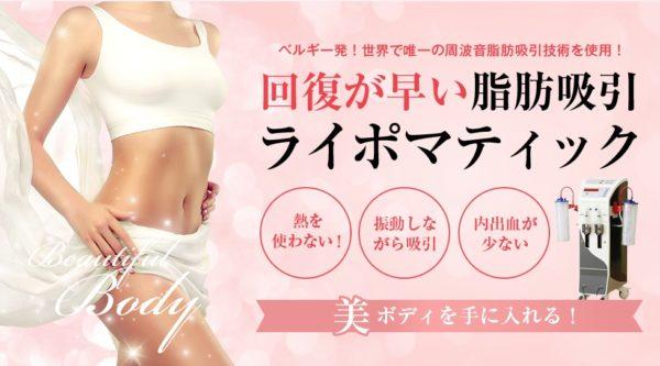 ダウンタイムが短い脂肪吸引-ライポマティック-イメージ