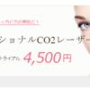 フラクショナルCO2レーザー-湘南美容クリニック